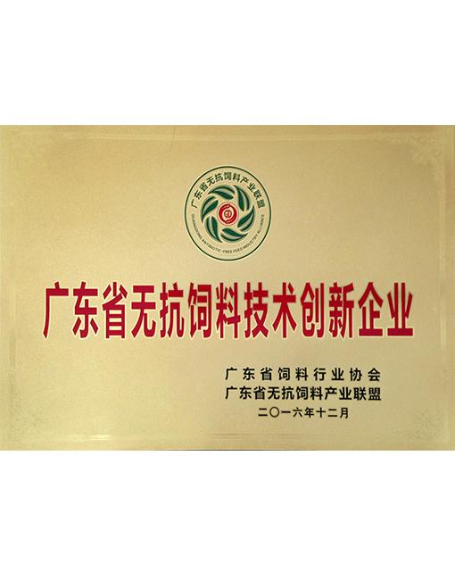 广东省无抗饲料技术创新企业